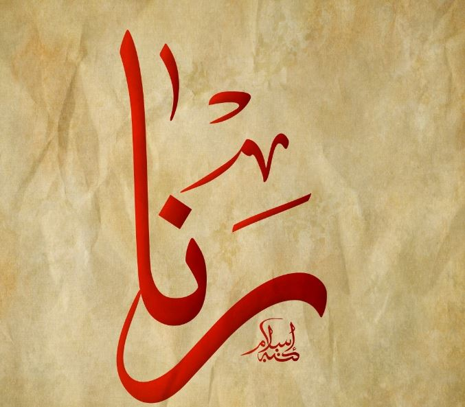 اعرف أكثر عن دلالة معنى اسم رنا في اللغة العربية